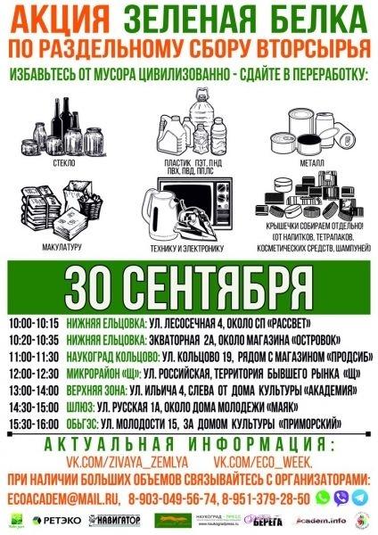 Макулатура в новосибирске от 100 кг макулатура адреса харьков