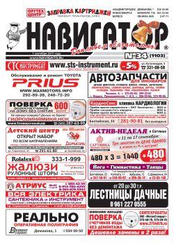 Доска объявлений газета навигатор требуется плиточник частные объявления москва