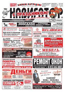 Газета доска объявлений новосиби 2724672 дать объявление украина бесплатно